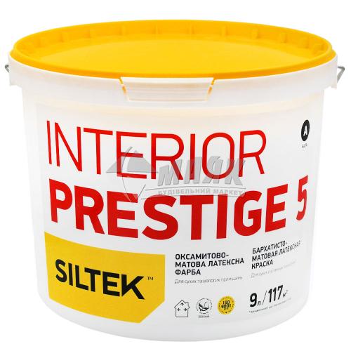 Фарба інтер'єрна Siltek Interior Prestige 5 база А латексна 9 л біла оксамитово-матова