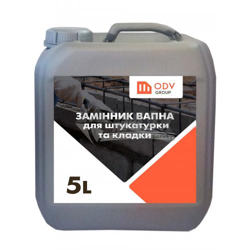 Добавка до штукатурних розчинів (замінник вапна) ODV Group 5 л