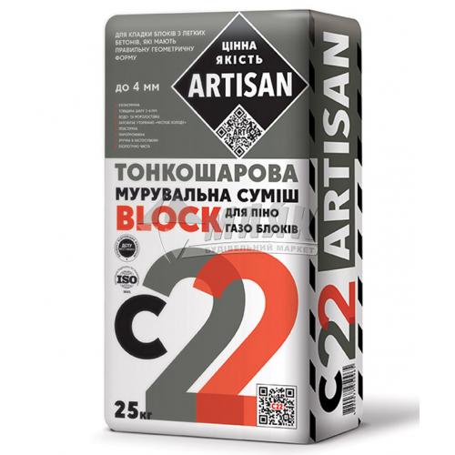 Клей для мурування блоків з ніздрюватого бетону Артісан С-22 25 кг