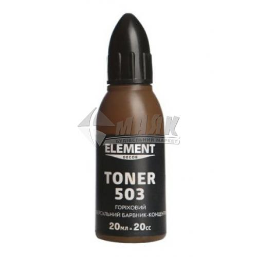 Барвник ELEMENT Decor Toner 20 мл 503 горіховий