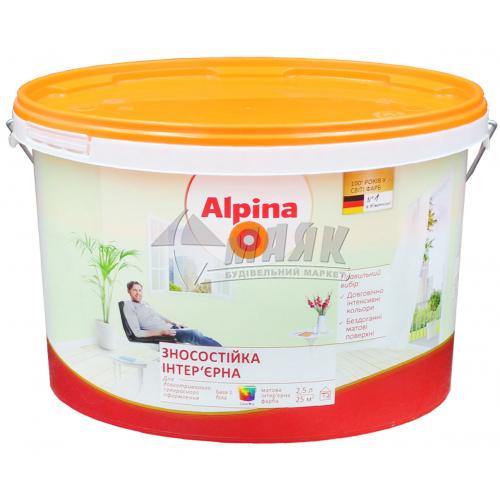 Фарба інтер'єрна ALPINA Зносостійка 2,5 л біла матова