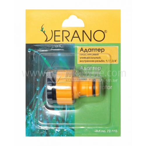 """Адаптер для крана пластиковий універсальний Verano 1/2""""-3/4"""""""