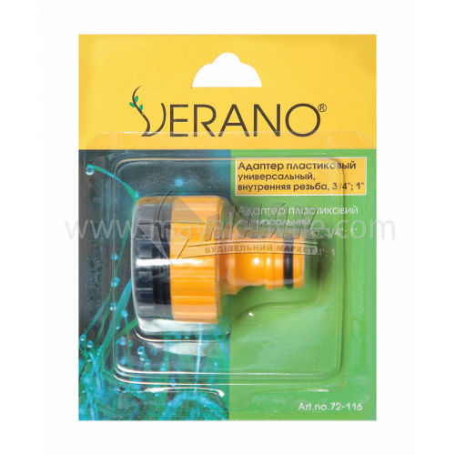 """Адаптер для крана пластиковий універсальний Verano 1""""-3/4"""""""