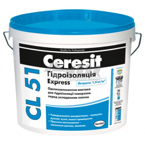 Мастика гідроізоляційна полімерна Ceresit CL 51 Express 14 кг