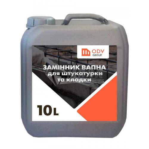 Добавка до штукатурних розчинів (замінник вапна) ODV Group 10 л