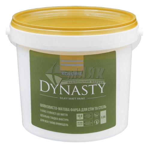 Фарба інтер'єрна Kolorit Dynasty (Interior Premium 7) 0,9 л біла шовковисто-матова