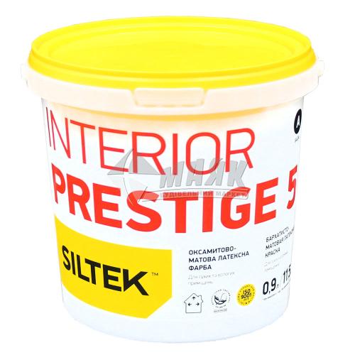 Фарба інтер'єрна Siltek Interior Prestige 5 база А латексна 0,9 л біла оксамитово-матова