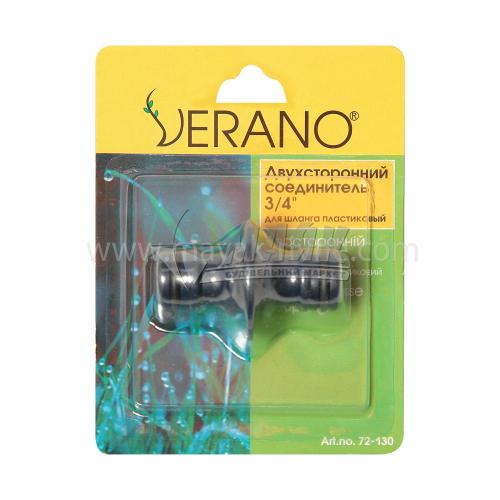 З'єднувач для шланга пластиковий Verano двосторонній
