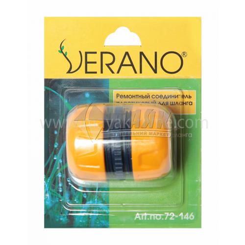 """З'єднувач для шланга пластиковий Verano ремонтний 3/4"""""""