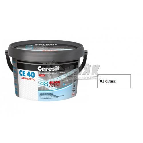 Фуга (затирка) Ceresit CE 40 Aquastatic до 6 мм 2 кг 01 білий