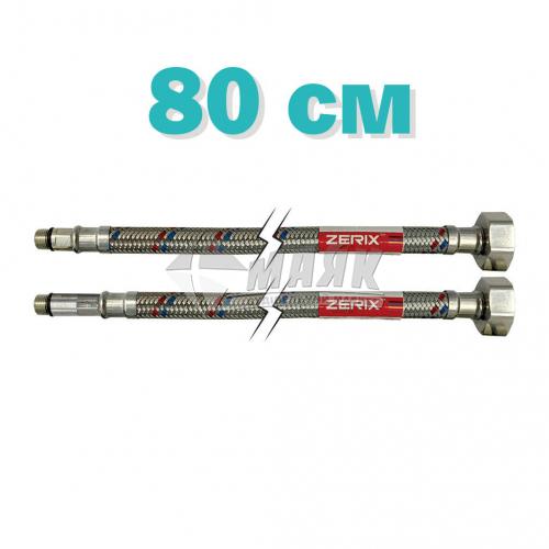 Шланг напірний для змішувачів ZERIX M10-080 80 см