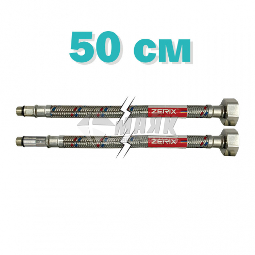 Шланг напірний для змішувачів ZERIX M10-050 50 см