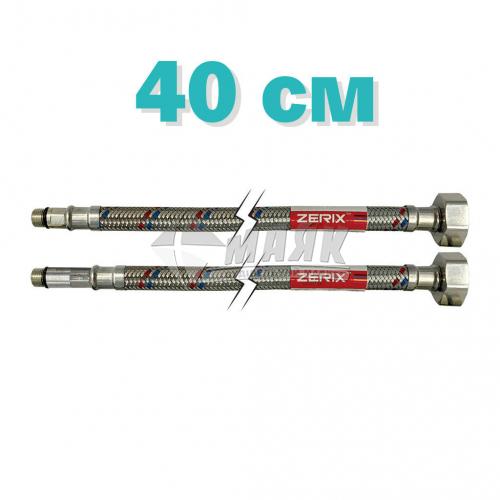 Шланг напірний для змішувачів ZERIX M10-040 40 см