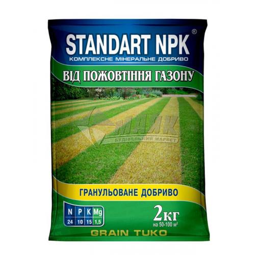 Комплексне мінеральне добриво гранульоване Standart NPK від пожовтіння для газону 2 кг