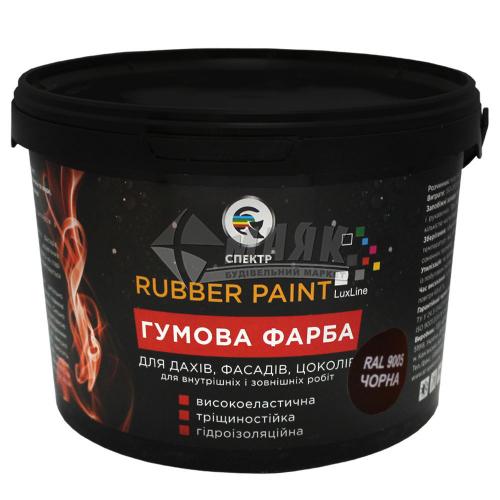 Фарба гумова Спектр акрилова 3,5 кг RAL 9005 чорна