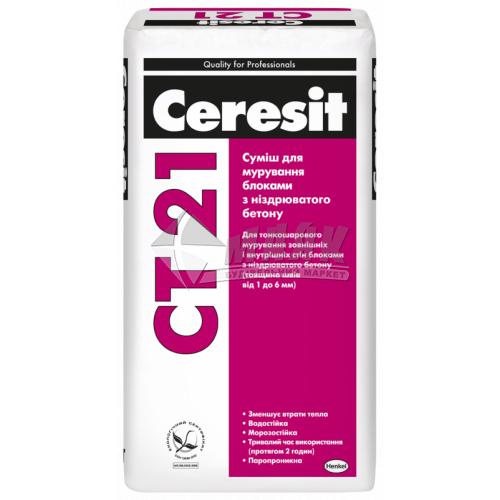 Клей для мурування блоків з ніздрюватого бетону Ceresit CT 21 25 кг