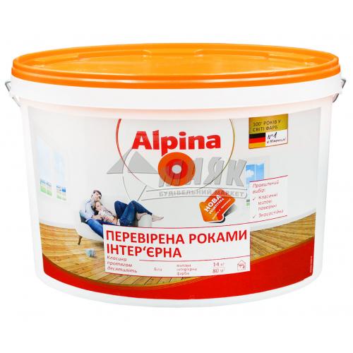 Фарба інтер'єрна ALPINA Перевірена роками 14 кг біла матова