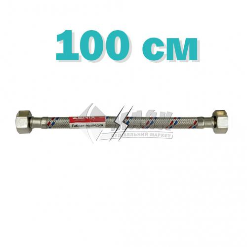 """Шланг-підводка для води ZERIX ГГ-100 1/2"""" 100 см"""