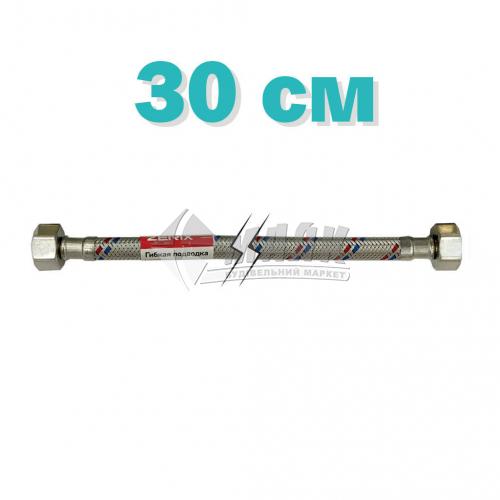 """Шланг-підводка для води ZERIX ГГ-030 1/2"""" 30 см"""