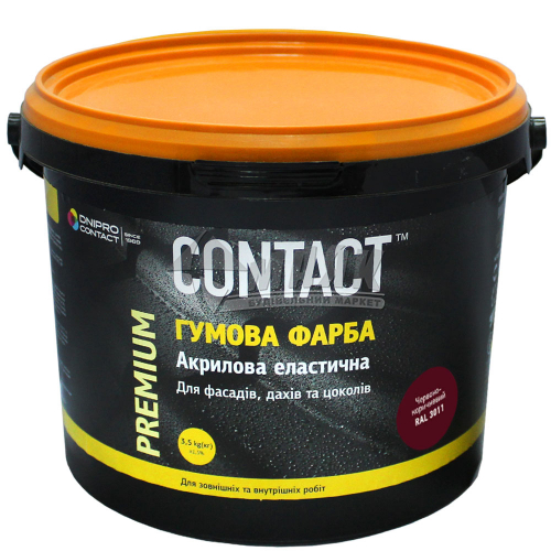 Фарба гумова CONTACT акрилова 3,5 кг RAL 3011 червоно-коричнева