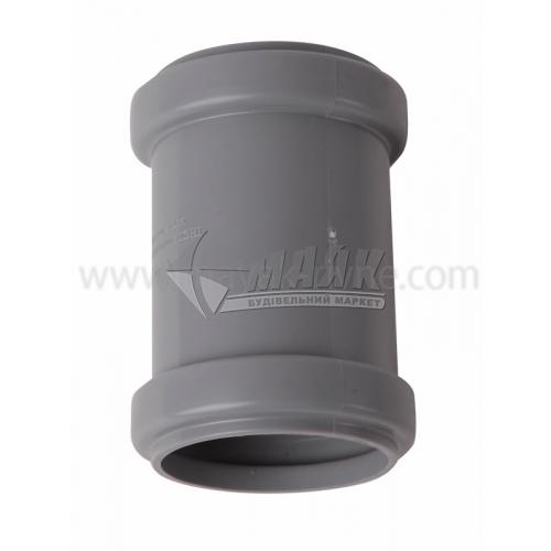 Муфта ПВХ внутрішня каналізація Інсталпласт 50 мм сіра