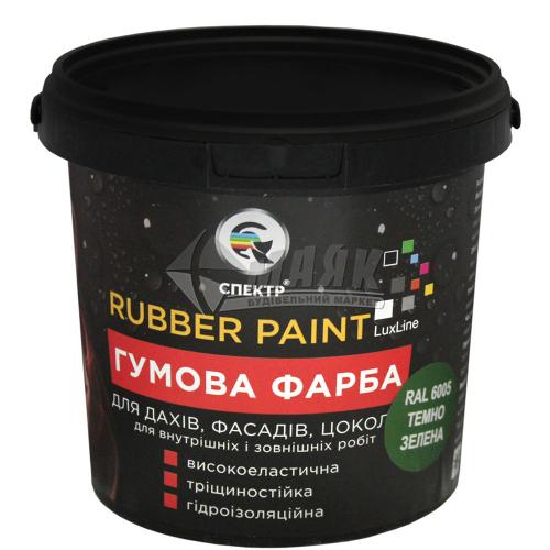 Фарба гумова Спектр акрилова 1,2 кг RAL 6005 темно-зелена