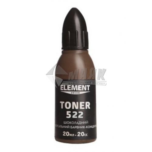 Барвник ELEMENT Decor Toner 20 мл 522 шоколадний