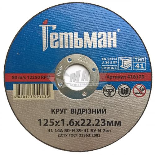 Диск абразивний відрізний по металу Гетьман A36S BF 125×1,6×22,23 мм