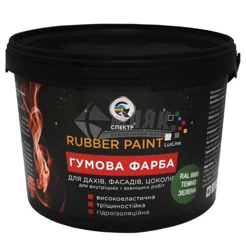 Фарба гумова Спектр акрилова 3,5 кг RAL 6005 темно-зелена
