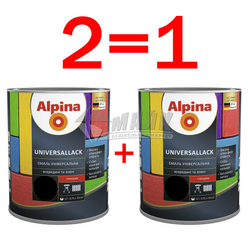 Емаль алкідна ALPINA UNIVERSALLACK 0,75 л + 0,75 л чорна глянцева 2 за ціною 1