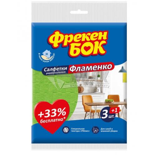 Серветки для прибирання віскоза Фрекен Бок Фламенко 3+1 шт
