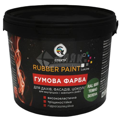 Фарба гумова Спектр акрилова 6 кг RAL 6005 темно-зелена