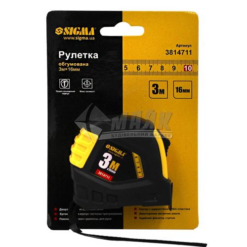 Рулетка SIGMA прогумований корпус 2 функції 3 м×16 мм з магнітом