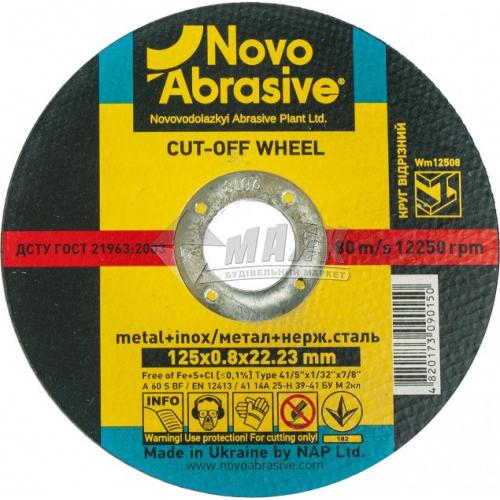 Диск абразивний відрізний по металу Novoabrasive A60S BF 125×0,8×22,23 мм