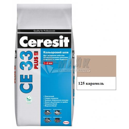 Фуга (затирка) Ceresit CE 33 Plus до 6 мм 2 кг 125 карамель