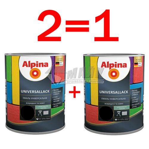 Емаль алкідна ALPINA UNIVERSALLACK 0,75 л + 0,75 л чорна шовковисто-матова 2 за ціною 1