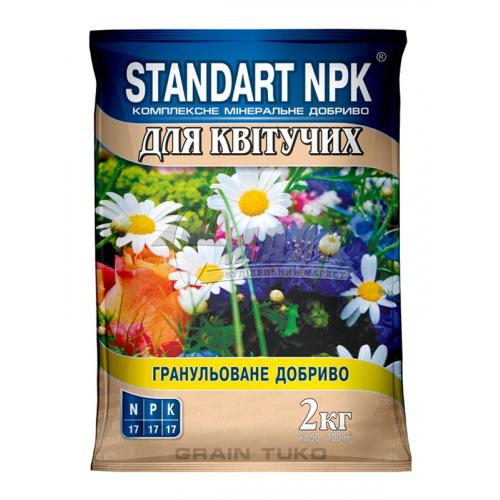 Комплексне мінеральне добриво гранульоване Standart NPK для квітучих 2 кг