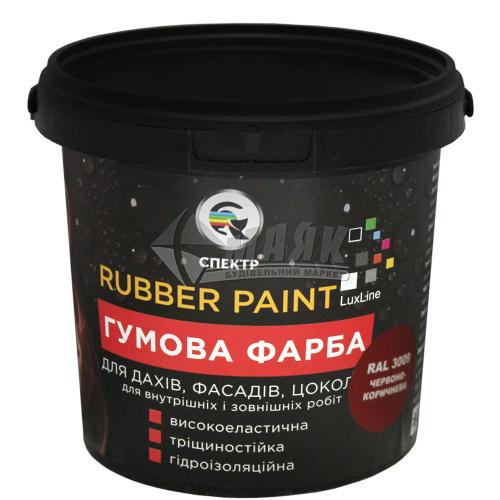 Фарба гумова Спектр акрилова 1,2 кг RAL 3009 червоно-коричнева