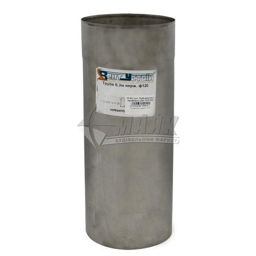 Труба димоходу ВЕНТ УСТРІЙ 0,5×120 мм 0,3 м нержавіюча сталь 201
