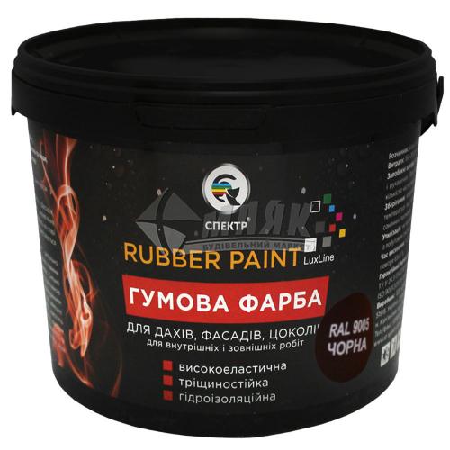 Фарба гумова Спектр акрилова 12 кг RAL 9005 чорна