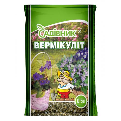 Добавка до ґрунту Вермікуліт Садівник 0,5 л