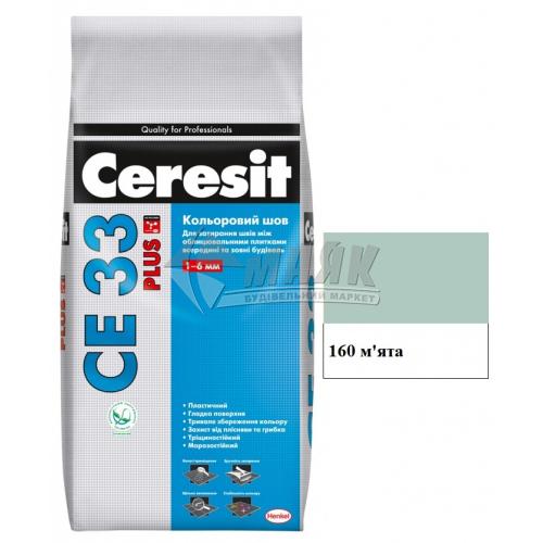 Фуга (затирка) Ceresit CE 33 Plus до 6 мм 2 кг 160 м'ята