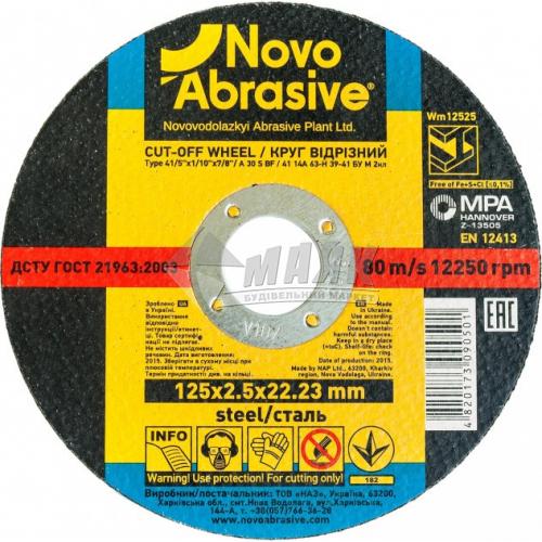 Диск абразивний відрізний по металу Novoabrasive A30S BF 125×2,5×22,23 мм