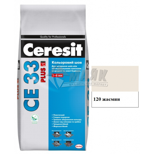 Фуга (затирка) Ceresit CE 33 Plus до 6 мм 2 кг 120 жасмін