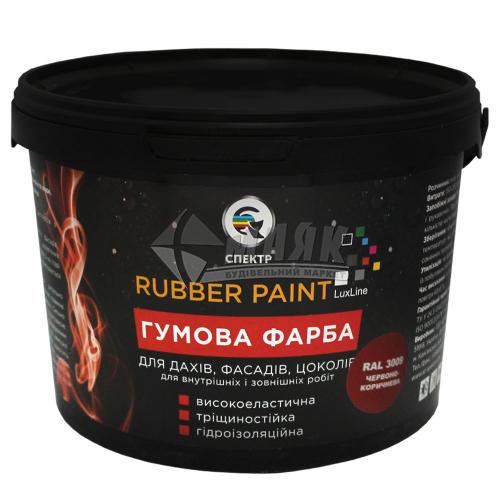 Фарба гумова Спектр акрилова 3,5 кг RAL 3009 червоно-коричнева