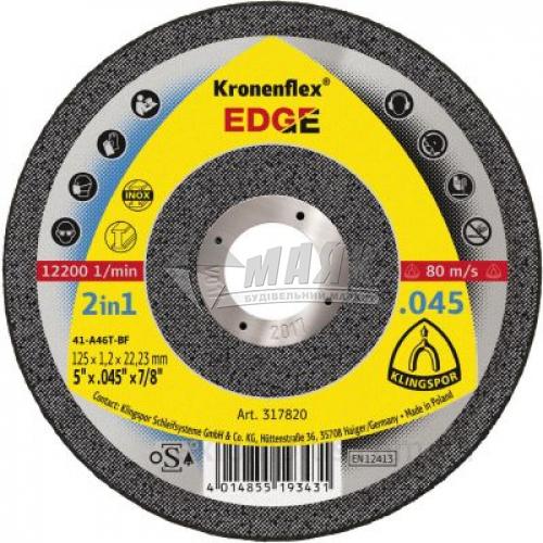 Диск абразивний відрізний по металу Klingspor Kronenflex EDGE 125×1,2×22,23 мм