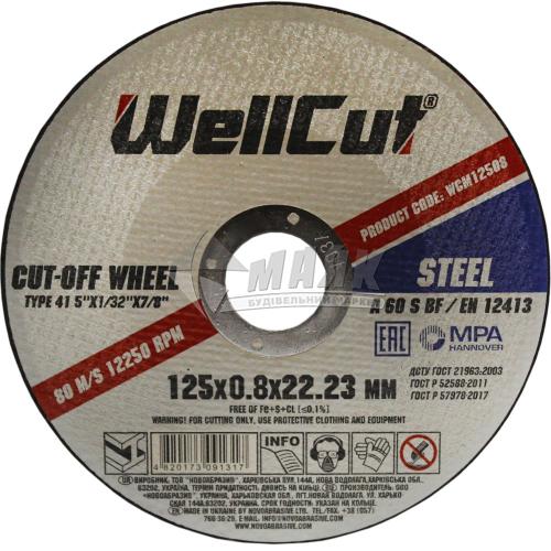 Диск абразивний відрізний по металу WellCut 125×0,8×22,23 мм