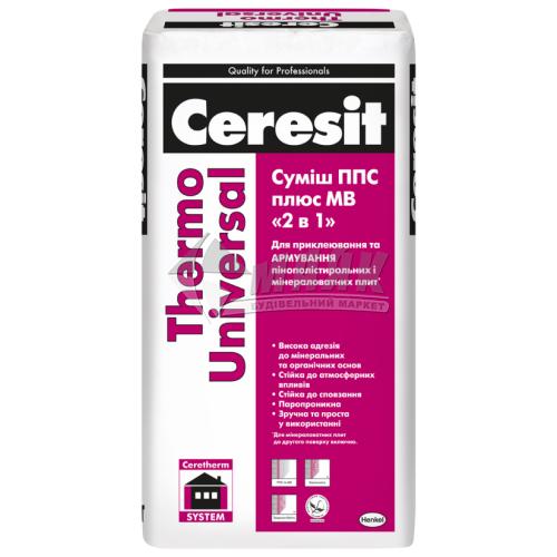 Клей монтажний для систем теплоізоляції Ceresit Thermo Universal 2в1 25 кг