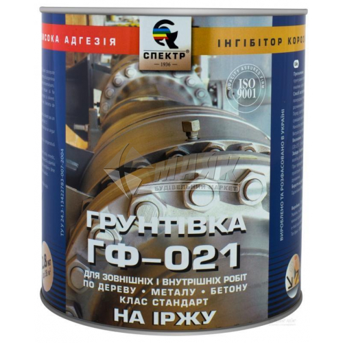 Ґрунтовка антикорозійна Спектр Стандарт ГФ-021 0,9 кг світло-сіра