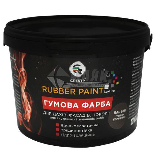 Фарба гумова Спектр акрилова 3,5 кг RAL 8017 темно-коричнева